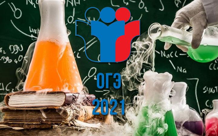 Что изменится в перспективных моделях ОГЭ по химии 2021 года