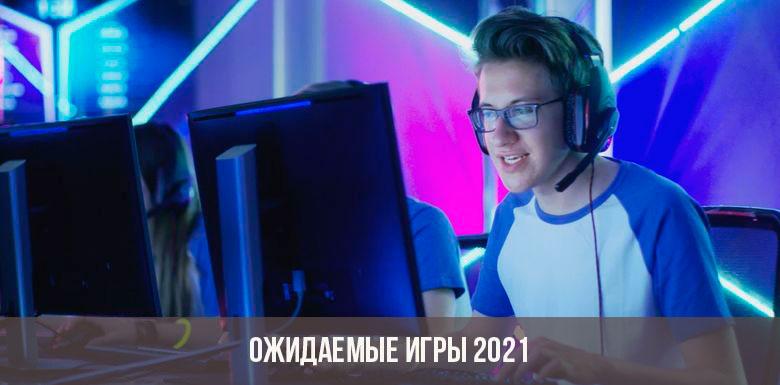 Ожидаемые игры на РС в 2021 году