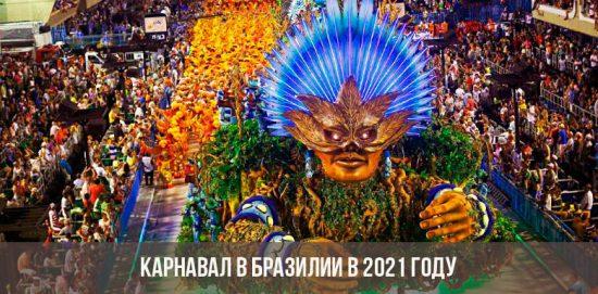 Карнавал в Бразилии в 2021 году