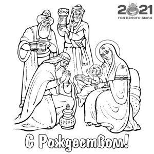Рождественская открытка раскраска на 2021 год
