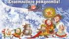 Картинки на Рождество в 2021 году