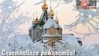 Красивые картинки с Храмом на Рождество в 2021 году