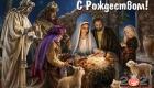 Красивые картинки с Христом на Рождество в 2021 году