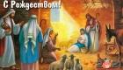 Красивые картинки с маленьким Исусом на Рождество в 2021 году