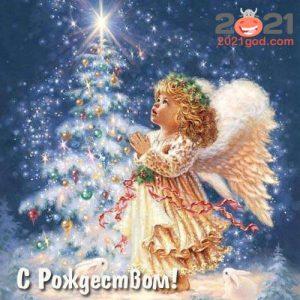 Рождественская мини-открытка с ангелом на 2021 год