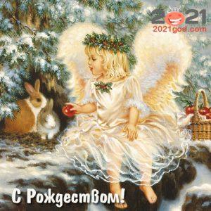 Рождественская открытка с ангелом на 2021 год