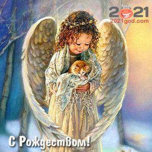 Рождественский ангел - открытка к Рождеству на 2021 год