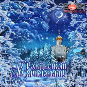 Мини картинка с Храмом на Рождество 2021