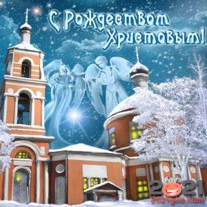 Рождественская картинка на 2021 год с изображением Храма