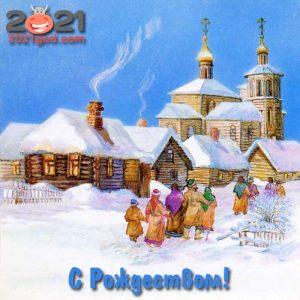 Красивые открытки и картинки на Рождество 2021
