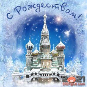 Как поздравить с Рождеством в 2021 году - открытки и картинки