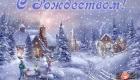 Картинки и открытки на Рождество 2021
