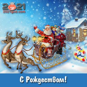 Картинка с Рождеством 2021