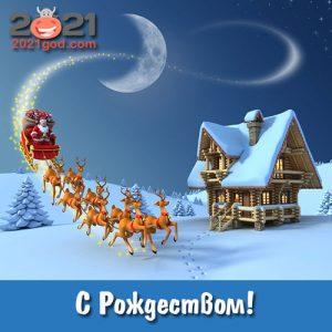 Картинка с Рождеством 2021 с Сантой