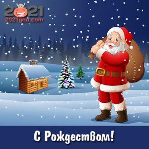 Открытка с Рождеством 2021 с Сантой