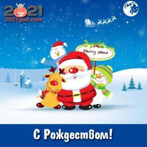 Открытка с Рождеством 2021 детская