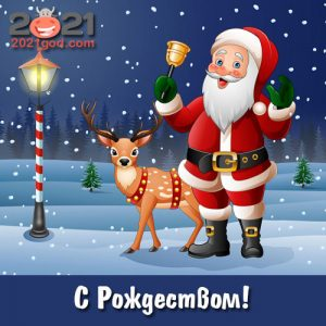 Детская рождественская открытка с Сантой на 2021 год