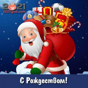 Поздравления, картинки и открытки на Рождество 2021