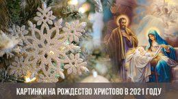 Картинки на Рождество Христово в 2021 году
