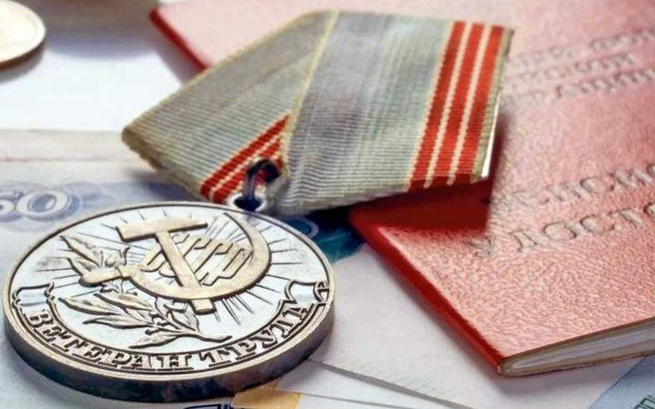 Медаль и удостоверение ветерана труда