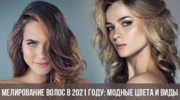 Мелирование волос в 2021 году: модные цвета и виды