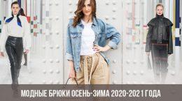 Модные брюки осень-зима 2020-2021 года