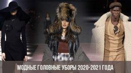 Модные головные уборы 2020-2021 года