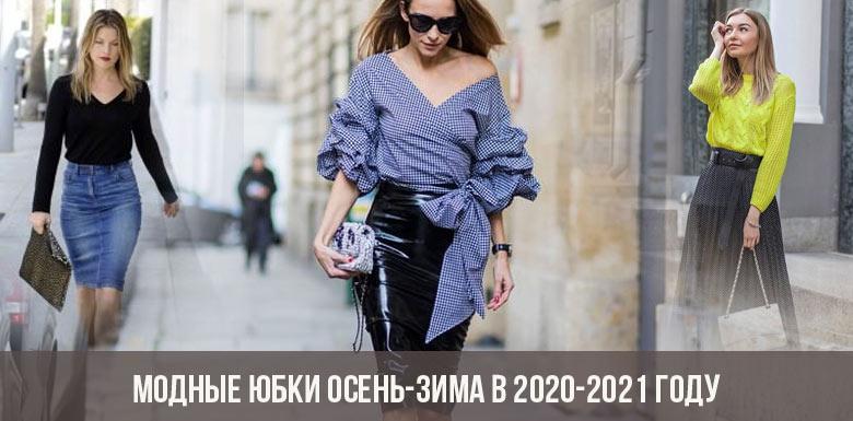 Модные юбки осень-зима в 2020-2021 году