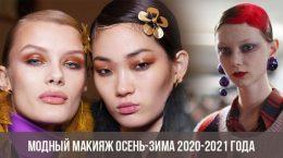 Модный макияж осень-зима 2020-2021 года