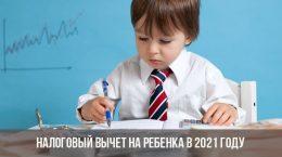 Налоговый вычет на ребенка в 2021 году