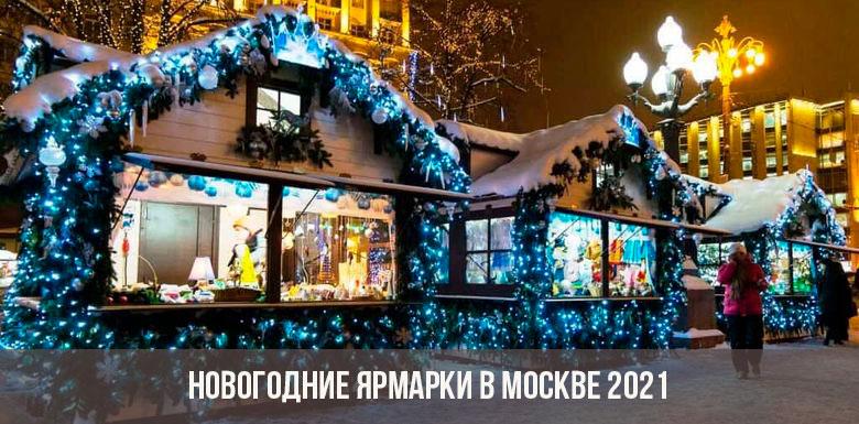 Новогодние ярмарки в Москве в 2021 году