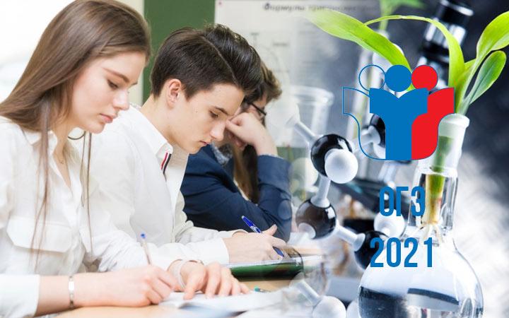 ОГЭ 2021 по биологии: новости, изменения, даты