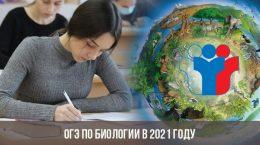 ОГЭ по биологии в 2021 году