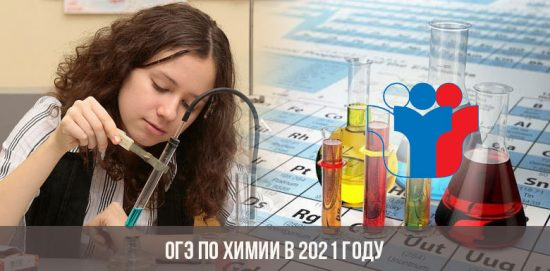 ОГЭ по химии в 2021 году