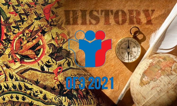 ОГЭ по истории в 2021 году - новости, изменения, даты проведения