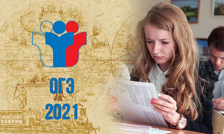 Изменения в КИМах ОГЭ 2021 по истории