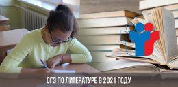 ОГЭ по литературе в 2021 году