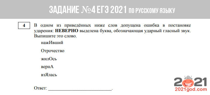 Задание №4 КИМов 2021 года на ЕГЭ по русскому языку