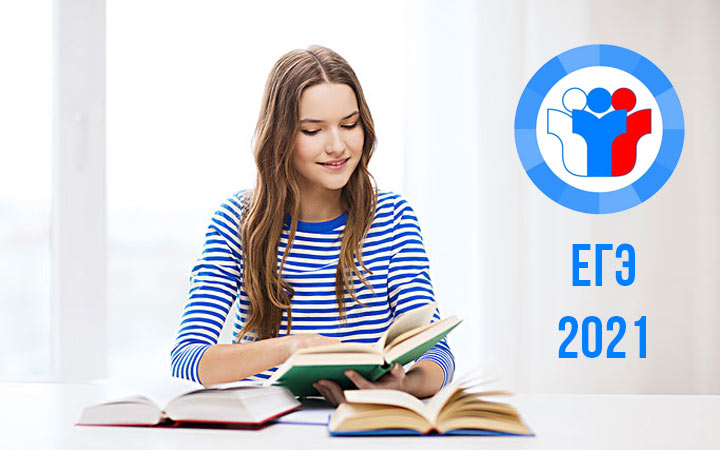 Орфоэпический словарь для ЕГЭ 2021 по русскому языку