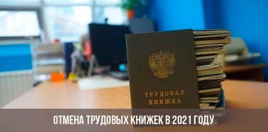 Отмена трудовых книжек в 2021 году
