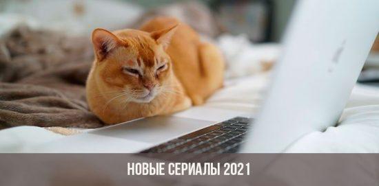 Новые сериалы 2021