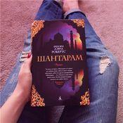 Шантарам (Shantaram)