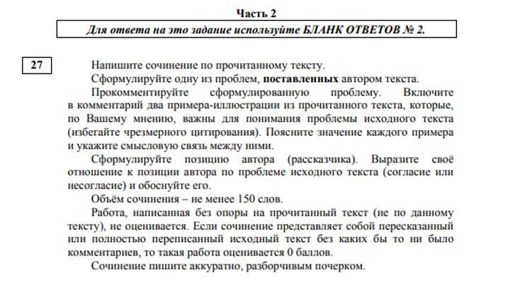ЕГЭ 2021 по русскому языку сочинение (задание 27)
