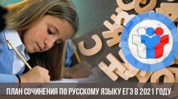 План сочинения по русскому языку ЕГЭ в 2021 году