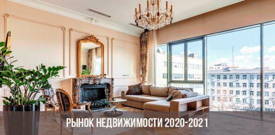Будут ли дорожать квартиры в 2021 году