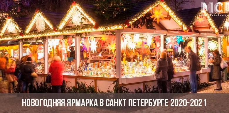 Ярмарки в Санкт-Петербурге