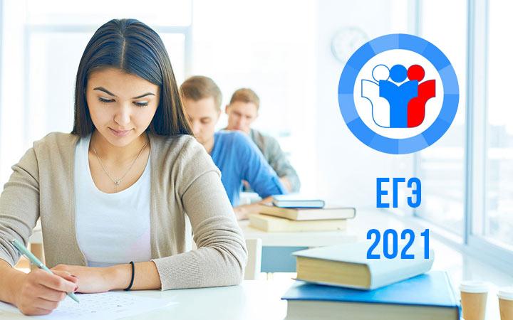 ЕГЭ 2021 - таблицы перевода баллов по всем предметам