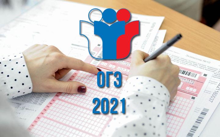 Перевод первичных баллов в школьную оценку для ОГЭ 2021