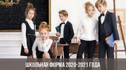 Школьная форма 2020-2021 года