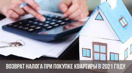 Возврат налога при покупке квартиры в 2021 году